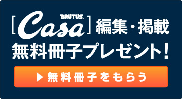 [Casa BRUTUS]無料冊子プレゼント!無料冊子をもらう