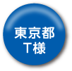 東京都 T様
