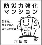 大阪市防災力強化マンション