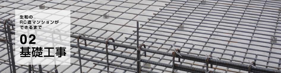 マンションの基礎工事の工程・工法・ポイント