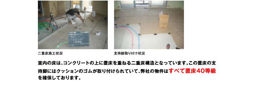室内の床は、コンクリートの上に置床を重ねる二重床構造となっています。この置床の支持脚にはクッションのゴムが取り付けられていて、弊社の物件はすべて置床40等級を確保しております。