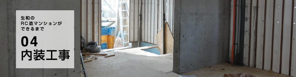 マンションの内装工事の工程・工法・ポイント