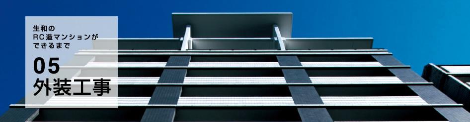 マンションの外装(タイル貼り)工事の工程・工法・ポイント
