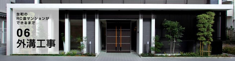 マンションの外構工事の工程・工法・ポイント