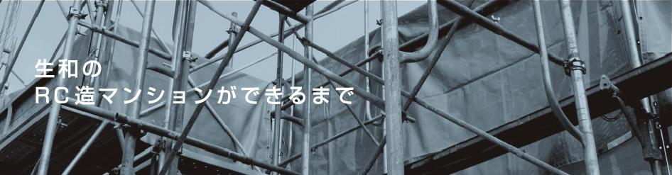 鉄筋コンクリート造(RC)マンション工事の工程