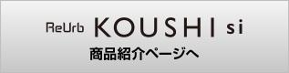 ReUrb KOUSHI si 商品紹介ページへ