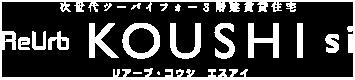 次世代ツーバイフォー3階建賃貸住宅 ReUrb KOUSHI si リアーブ・コウシ エスアイ