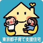 東京都子育て支援住宅