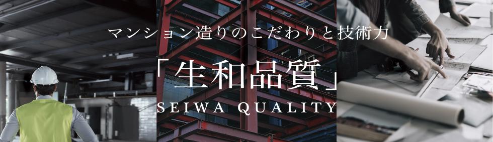 マンション造りのこだわりと技術力 「生和品質」 SEIWA QUALITY