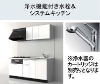 浄水機能付き水栓& システムキッチン