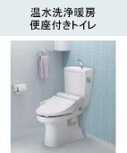 温水洗浄暖房 便座付きトイレ