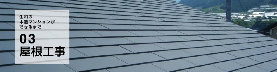 木造マンション・アパートの屋根工事