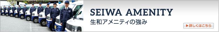 SEIWA AMENITY:生和アメニティの強み