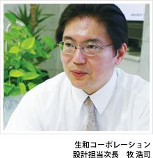 生和コーポレーション 設計担当次長 牧浩司