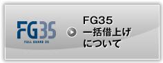 FG35一括借上げについて