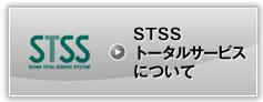 STSSトータルサービスについて