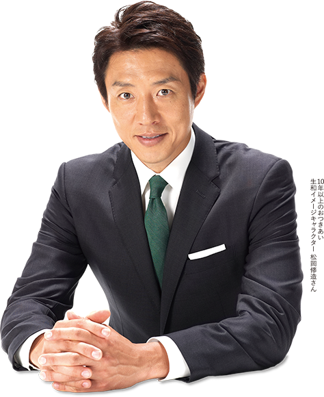 10年以上のおつきあい 生和イメージキャラクター 松岡修造さん