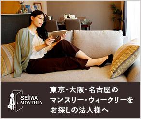 SEIWA MONTHLY 東京・大阪・名古屋のマンスリー・ウィークリーをお探しの法人様へ