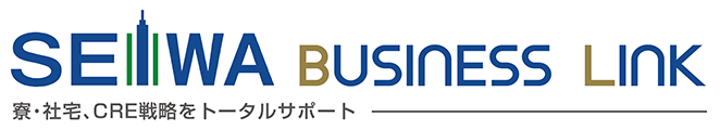 SEIWA BUSINESS LINK 寮・社宅、CRE戦略をトータルサポート