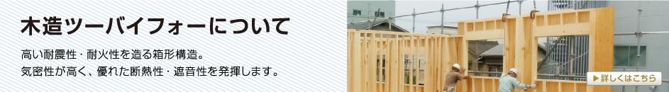 木造ツーバイフォーについて 高い耐震性・耐火性を造る箱形構造。気密性が高く、優れた断熱性・遮音性を発揮します。
