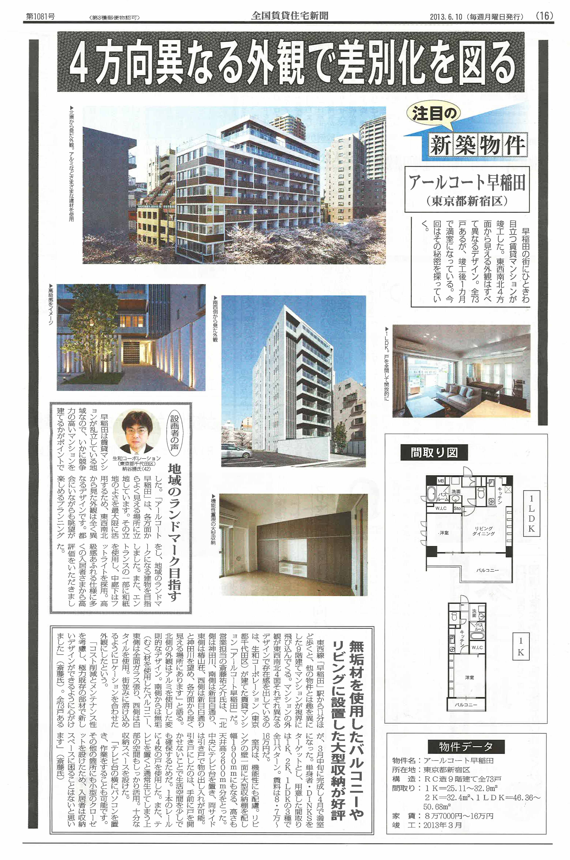 全国賃貸住宅新聞の『注目の新築物件』に当社の物件が紹介されました!