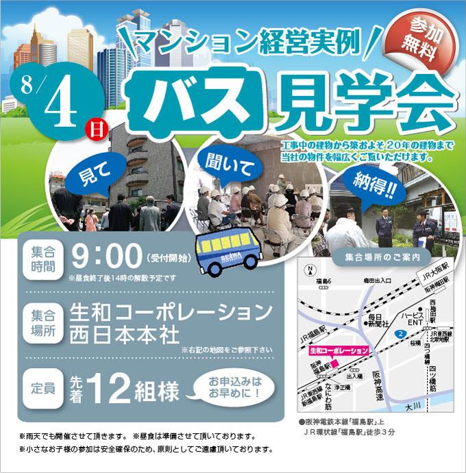 大阪バス見学会チラシ