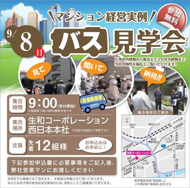 東京バス見学会チラシ