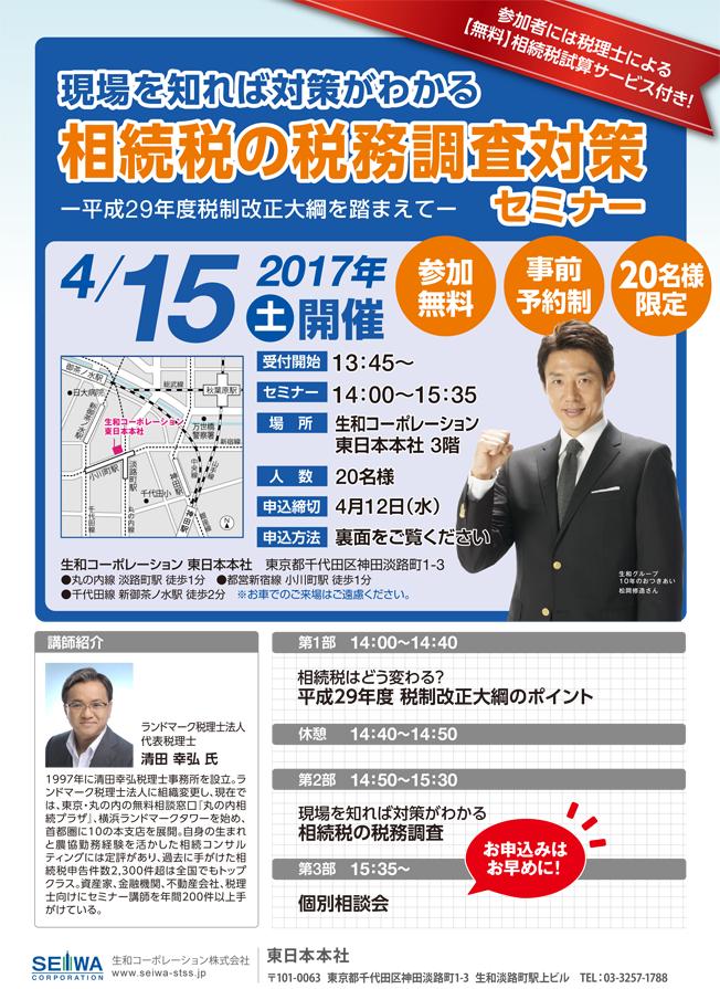 【セミナー】「相続税の税務調査対策セミナー」を4月15日に開催します。