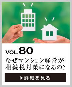 vol80 なぜマンション経営が相続税対策になるのか?