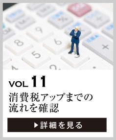 vol11 消費税アップまでの流れを確認