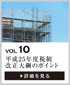 vol10 平成25年度税制改正大綱のポイント