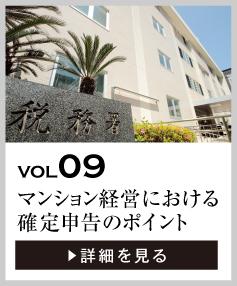 vol09 マンション経営における確定申告のポイント