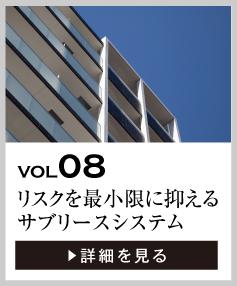 vol08 リスクを最小限に抑えるサブリースシステム