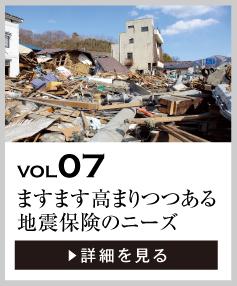 vol07 ますます高まりつつある地震保険のニーズ