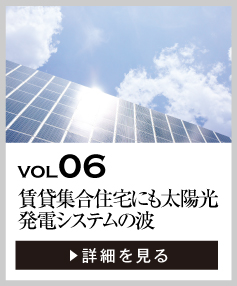 vol06 賃貸集合住宅にも太陽光発電システムの波
