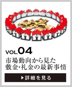 vol04 市場動向から見た敷金・礼金の最新事情