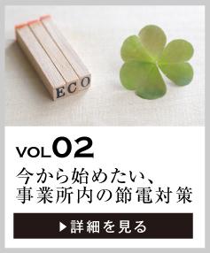 vol02 今から始めたい、事業所内の節電対策