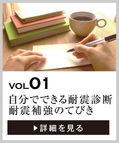 vol01 自分でできる耐震診断・耐震補強のてびき