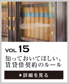 vol15 知っておいてほしい、賃貸借契約のルール
