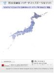 国土交通省<br /> ハザードマップポータルサイト