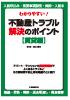 不動産トラブル解決のポイント【賃貸編】