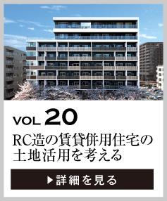 vol20 RC造の賃貸併用住宅の土地活用を考える