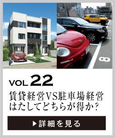 vol22 賃貸経営vs駐車場経営、どちらが儲かる?