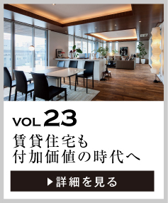 vol23 入居者の満足度をアップ!賃貸住宅も付加価値の時代へ