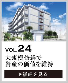 vol24 マンションの大規模修繕で資産の価値を維持・増大