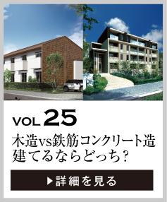 vol25 木造vs鉄筋コンクリート造。建てるならどっち?