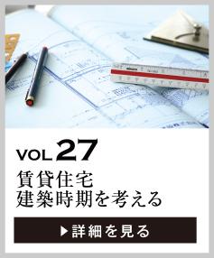 vol27 賃貸住宅 建築時期を考える~先送りするほど高くつく