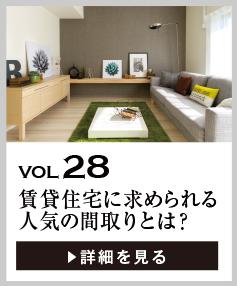 vol28 賃貸住宅に求められる人気の間取りとは?