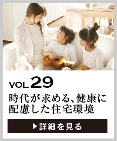vol29 時代が求める、健康に配慮した住宅環境