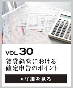 vol30 賃貸経営における確定申告のポイント